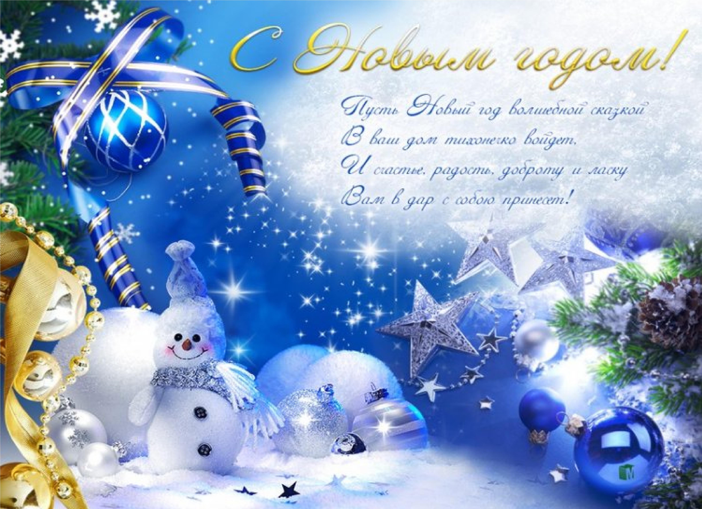Новогодние поздравления с открыток